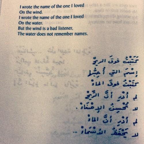 The Trial - Poem by Nizar Qabbani
