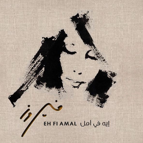 Fayrouz EH FI AMAL --- -- --- BY ZIAD RAHBANY